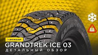 обзор на шины Dunlop Grandtrek Ice 03 215/65/r16 102T зимняя шипованная