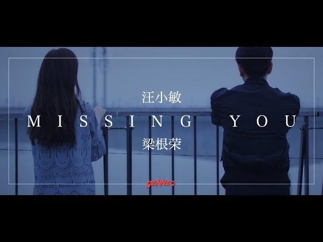 Gen Neo 梁根荣 - Missing You (feat.汪小敏 Tracy Wang) (官方MV)