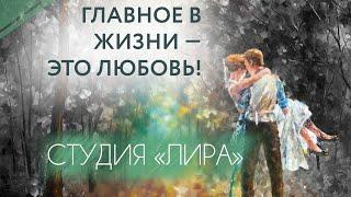 «Главное в жизни — это любовь!»: концертная программа от музыкально-литературной студии «ЛИРА»