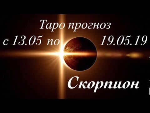 Скорпион гороскоп на неделю с 13.05 по 19.05.19 _ Таро прогноз