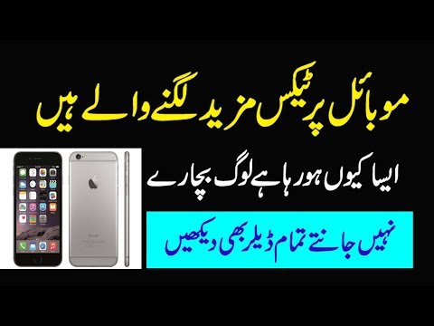 Mobile High Prices In Pakistan Check All Mobile Details Technology System