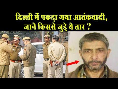 दिल्ली पुलिस ने किया आतंकवादी को लेकर बड़ा खुलासा  HCN News   Delhi police  Police action  