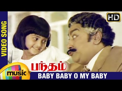 Bandham Tamil Movie HD | Baby Baby O My Baby Video Song | Sivaji Ganesan | Shalini | Shankar Ganesh