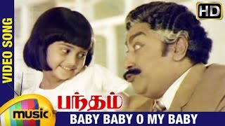Bandham Tamil Movie HD | Baby Baby O My Baby Video Song | Sivaji Ganesan | Shalini | Shankar Ganesh