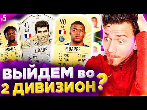 МБАППЕ поможет НАМ ВЫЙТИ во 2 ДИВИЗИОН ??? | FIFA 21 БЕЗ ДОНАТА #5