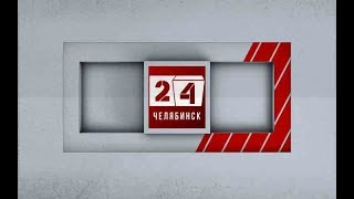 """""""Челябинск 24"""". Выпуск от 18.09.2018"""