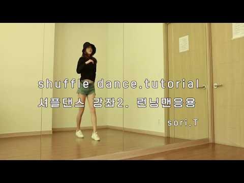 몸치탈출 #54.셔플 스텝 초급 기초 강좌 배우�