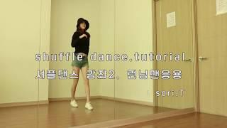 몸치탈출 #54.셔플 스텝 초급 기초 강좌 배우기 2. 런닝맨 응용  shuffle dance