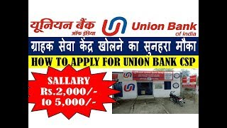 UNION BANK ग्राहक सेवा केंद्र खोलने का सुनहरा मौका || SALLARY Rs.2,000/- to 5,000/- || Apply now
