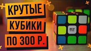 💡 Какой кубик Рубика 3х3 купить новичку в 2019? 5 кубиков за 300 Р.