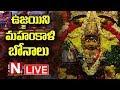 Gambar cover Sri Ujjaini Mahankali Bonalu LIVE | Secunderabad Bonalu 2020 | Telangana Bonalu |NavtejtvTelugu