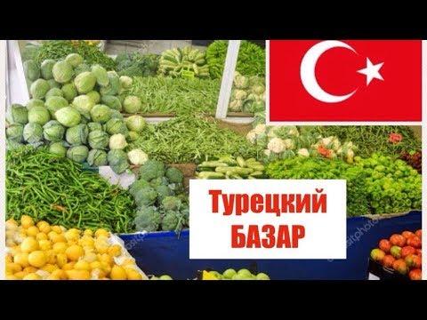 ТУРЕЦКИЙ базар со
