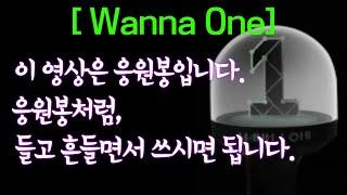 _기본 모드_K-pop Idol Wanna one 콘서트, 음악방송 가야는데 응원봉 못구했나요? 이 영상응원봉 재생하세요.^^