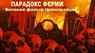 Великий фильтр Цивилизаций - Парадокс Ферми