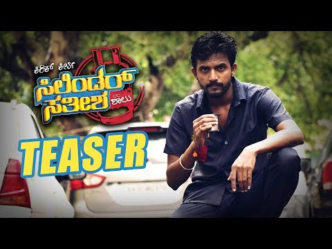 Cylinder Sathisha (2019) Movie | Trailer | Kannada New Movie