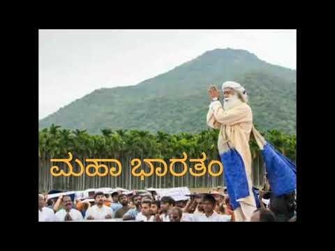 Rally For River | Nadi Stuti In Kannada | Bharatam Mahabharatam