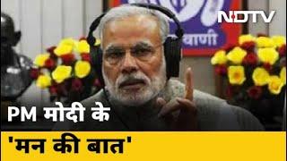'Mann Ki Baat' में बोले PM Modi - 2 गज की दूरी के नियम में ढील न बरतें