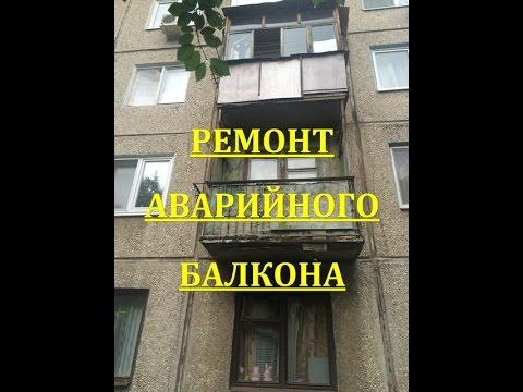 Ремонт аварийного балкона в хрущевке