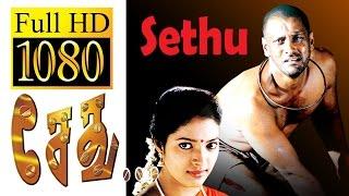 Vikram New Movie HD | SETHU TAMIL FULL MOVIE HD | சேது | Bala | Abitha | Ilaiyaraja