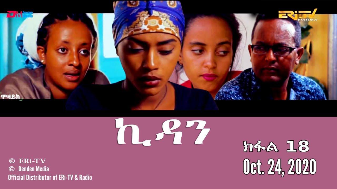 Download ኪዳን - ክፋል 18- ተኸታታሊት ፊልም    Kidan (Part 18) - ERi-TV Drama Series