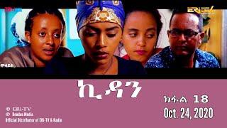 ኪዳን - ክፋል 18- ተኸታታሊት ፊልም  | Kidan (Part 18) - ERi-TV Drama Series