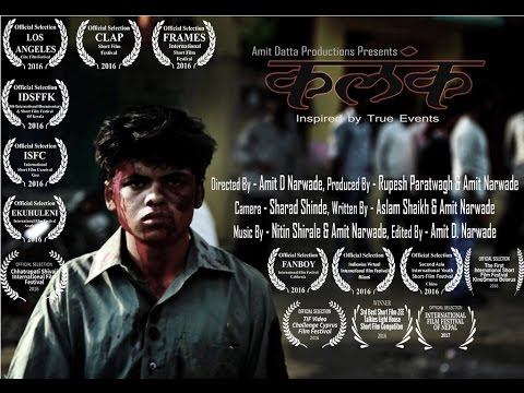 "ZEE Talkies Award Winner ""कलंक (Stigma) - Inspired By True Events"" Award Winning Marathi Short Film"