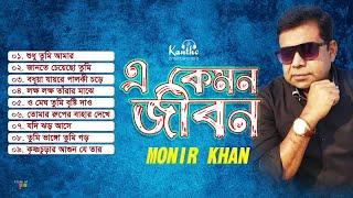 Monir Khan - E Kemon Jibon | এ কেমন জীবন | Bangla Audio Album