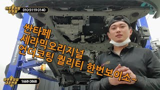 싼타페 세라믹 오리지널 언더코팅 퀄리티 한번 보이소~!
