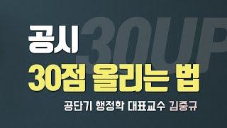 공단기 행정학 대표교수 김중규 교수님의 특강 - 공시 …