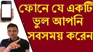 মোবাইলে যে ভুল আপনি সবসময় করেন bangla mobile tips| Common mistake we do wih phone