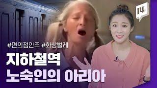 아름다운 목소리로 감동시킨 지하철역 노숙인 (편의점안주, 화상벌레) / 14F