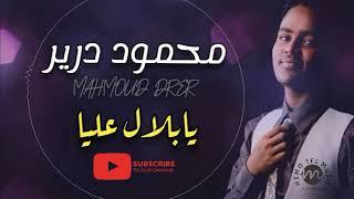 محمود درير - يا بلال عليا ||اغاني الحفلات|| اغاني سودانية 2020