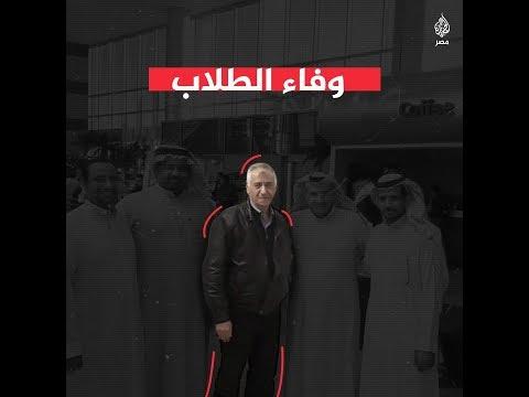 ???? ????ردا للجميل.. سعوديون يبحثون عن معلمهم المصري في #الإسكندرية بعد مغادرته المملكة بسنوات  - نشر قبل 8 ساعة