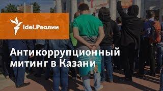 АНТИКОРРУПЦИОННЫЙ МИТИНГ В КАЗАНИ. 12.06.2017. ГЛАВНОЕ