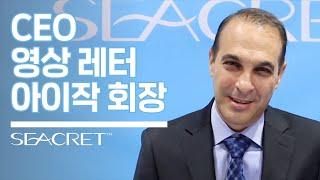 [CEO 영상 레터] 시크릿다이렉트코리아 대표이사 회장…