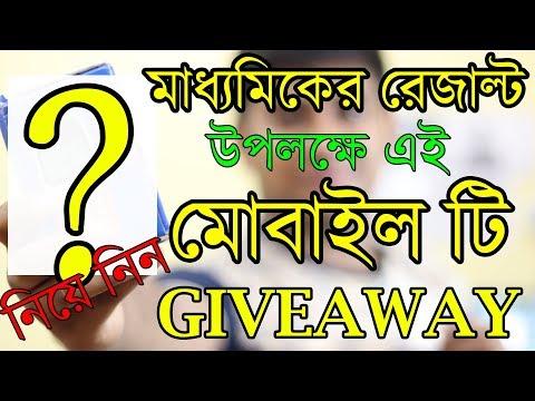 Madhyamik Result Special Giveaway, I-Kall K71 Mobile Giveaway Bangla