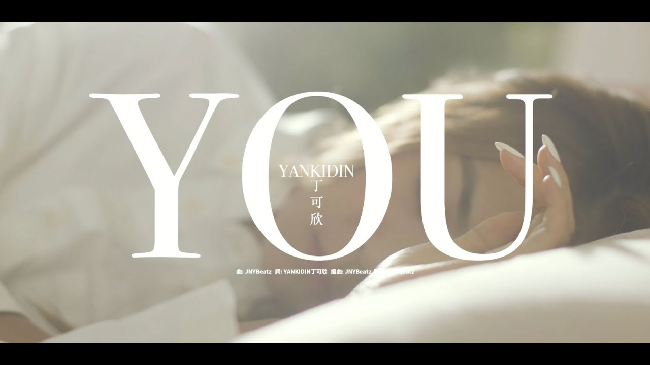 YANKIDIN 丁可欣 - 《YOU》 PROD BY JNYBeatz《OFFICIAL MUSIC VIDEO》