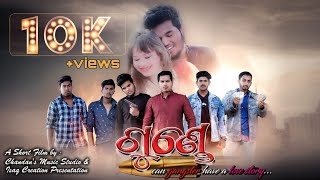 GUNDAY | ODIA Full Short Film | A Love story | 2020 | Chandan Sahu | Isaq Raj | Kasturaba |