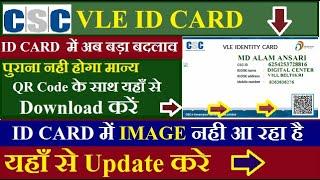 CSC VLE ID CARD में फोटो Update कैसे करें || ID Card में QR Code के साथ यहाँ से Download करे