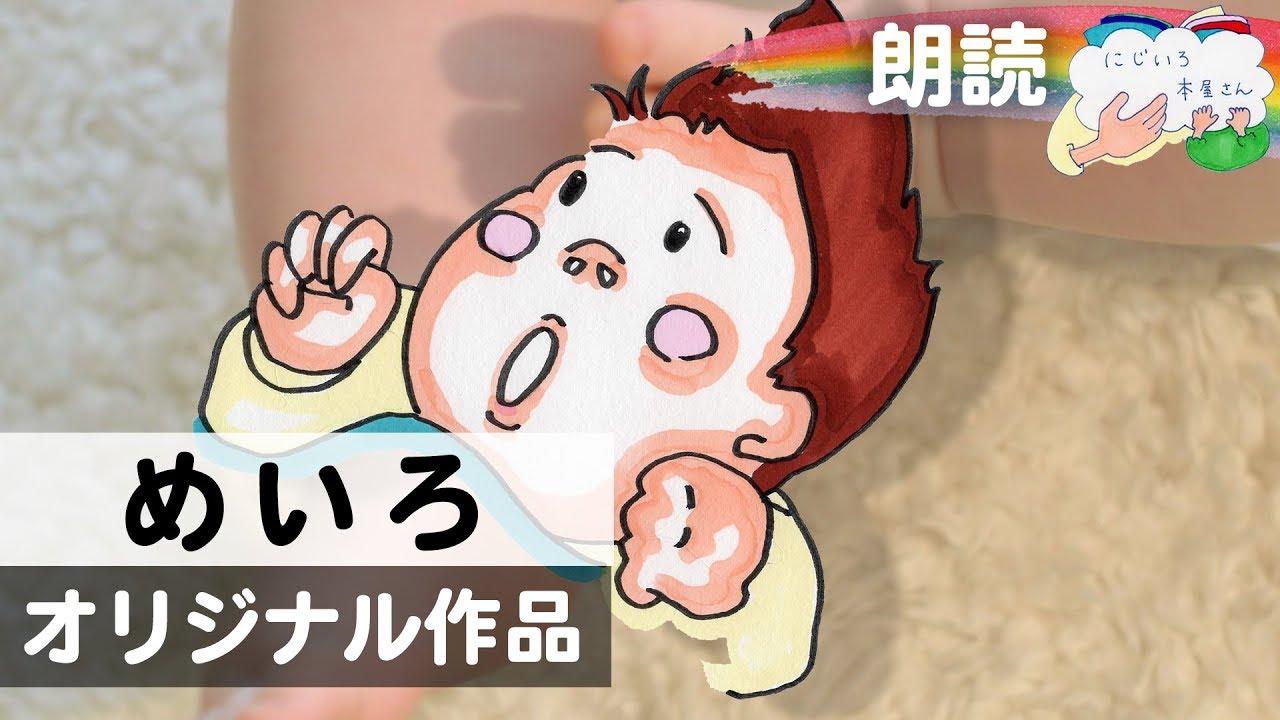 【オリジナル朗読】めいろ/岩本紗依【朗読】