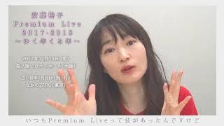 安藤裕子 Premium Live 2017-2018 〜ゆく年くる年〜』チケット好評発売...