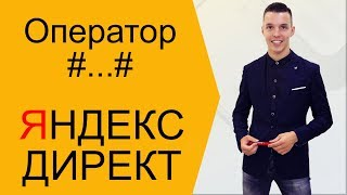 яндекс Директ. Оператор решетка Яндекс Директ. Оператор Яндекс #решетка# ( Поиск и РСЯ )