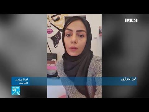 نور الحرازين من قطاع غزة: كورونا وحصار وأمل!  - نشر قبل 39 دقيقة