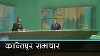 Kantipur Samachar | कान्तिपुर समाचार, २१ चैत्र २०७६