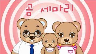 곰 세마리 | 꼬미꼬미 인기동요 | 꼬미꼬미