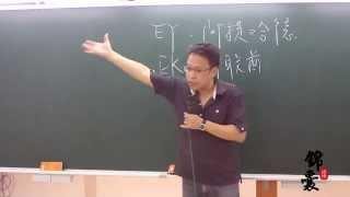 《錦囊函授》104導遊領隊實務│王再生老師(華語、英語導遊領隊證照)