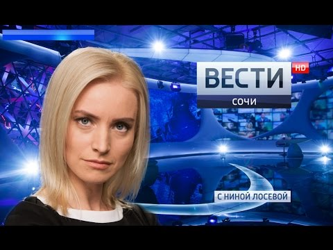 Вести Сочи 25.04.2017 20:45