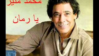 محمد منير - يا رمان Mohamed Mounir - Ya Roman.wmv