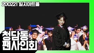 [4K] 200221 마마무(MAMAMOO)-문별(MOONBYLE) 청담동팬사인회