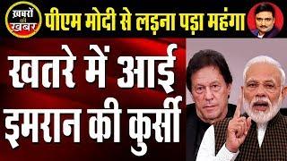 Imran Khan on Back foot  Over Kashmir   Dr. Manish Kumar   Capital TV